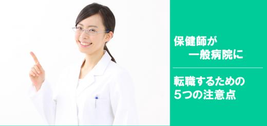 保健師が一般病院に転職する