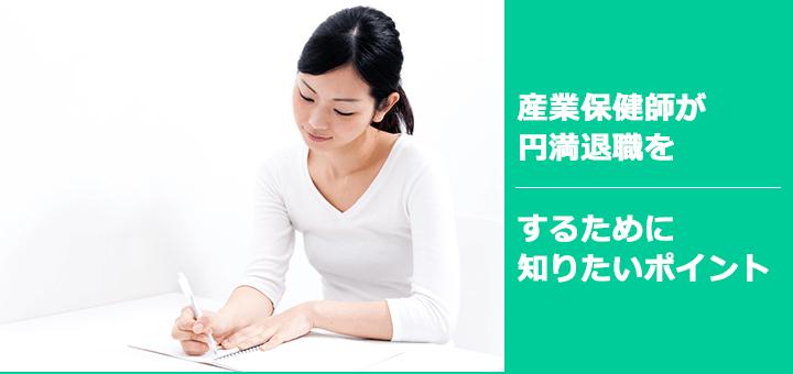 産業保健師円満退職ポイント