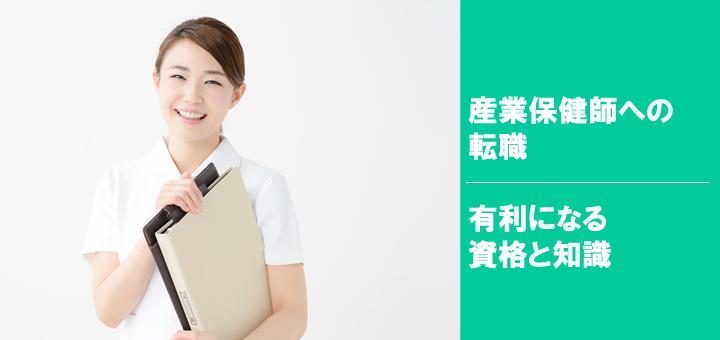 産業保健師資格と知識