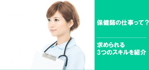 保健師求められる3つのスキル