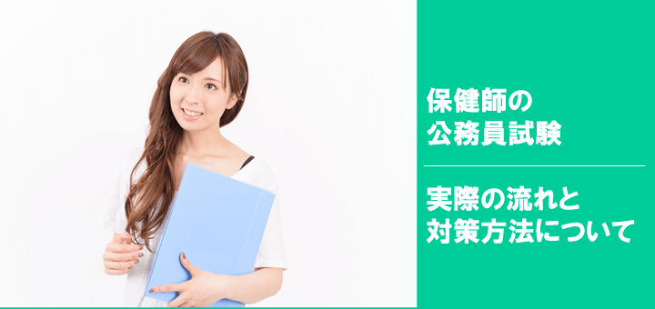 保健師公務員試験 流れ 試験対策方法
