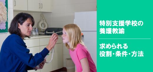 特別支援学校養護教諭役割