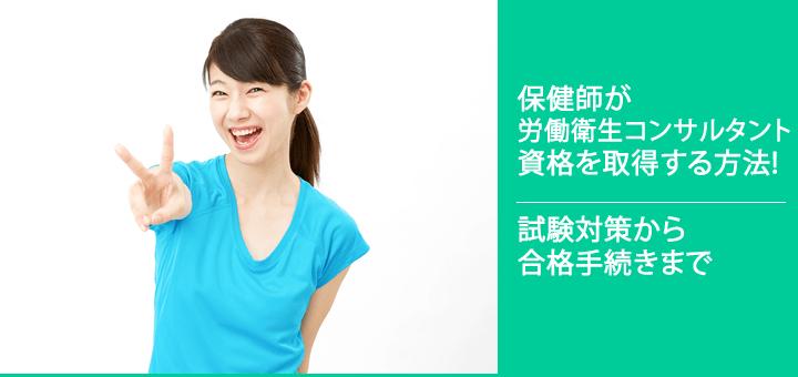保健師 労働衛生コンサルタント労働衛生コンサルタント 資格 取得