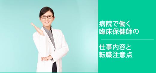 病院 臨床保健師 仕事内容 転職注意点