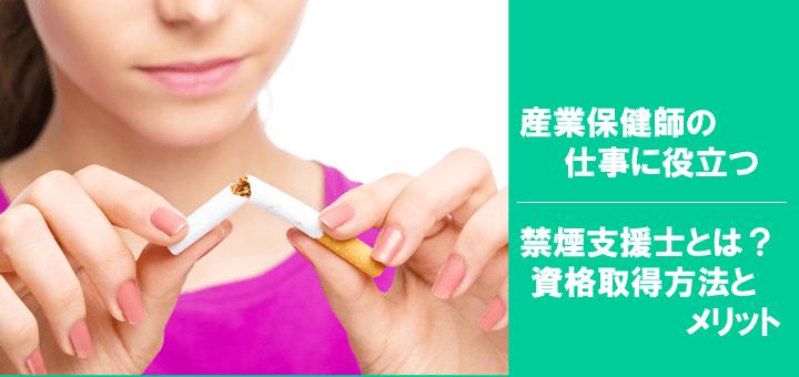 産業保健師の仕事に役立つ禁煙支援士