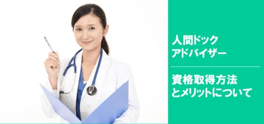 保健師 人間ドックアドバイザー 資格取得方法