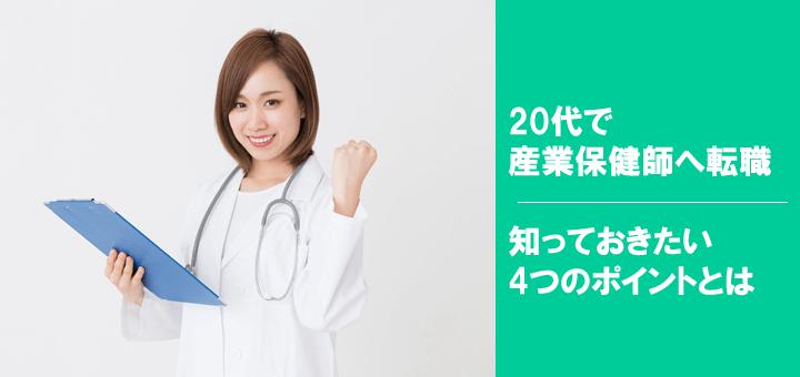 産業保健師 20代 転職