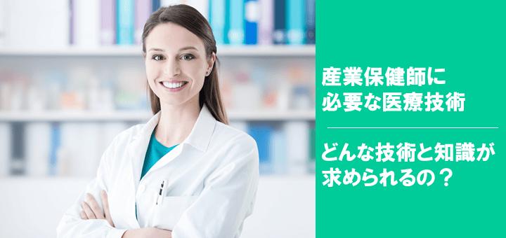 産業保健師 医療技術