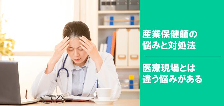産業保健師 悩み 対処法