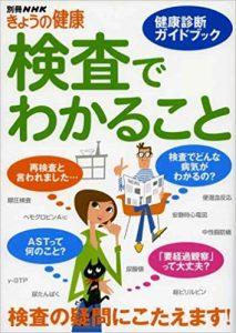 5.健診に役立つ「別冊NHK きょうの健康 検査でわかること」